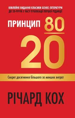 Принцип 80/20. \українською