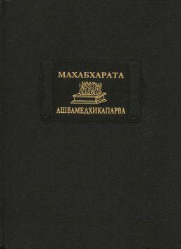 Махабхарата. Кн 14. Ашвамедхикапарва (ЛП) \2016