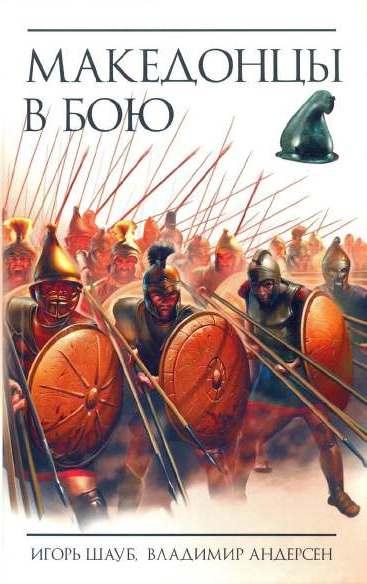 Македонцы в бою