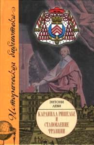 Кардинал Ришелье и становление Франции \ИБ
