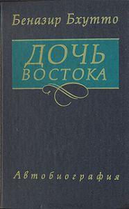 Дочь Востока. Автобиография \черная\1991