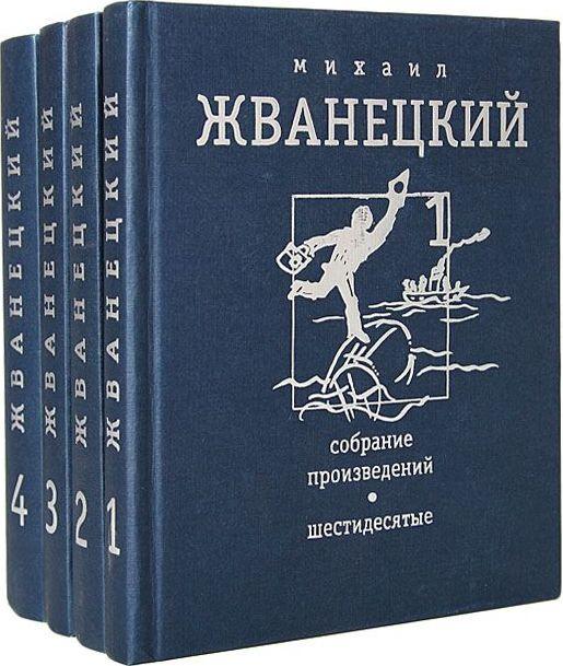Собрание произведений в четырех томах \Жванецкий