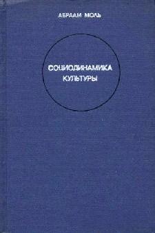 Социодинамика культуры. \тверд. Прогресс-73