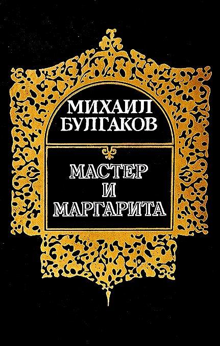 Мастер и Маргарита  \черная \К.-1988