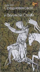 Древняя и Средневековая история Тюрков и Великой Степи. 2 книги