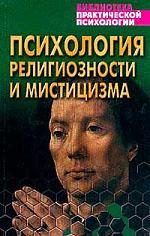Психология религиозности и мистицизма