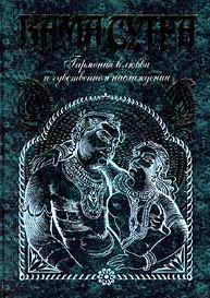 Кама-сутра. \Антология мудрости - зеленая