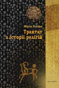 Трактат з історії релігій