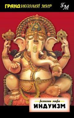 Индуизм \Грандиозный мир