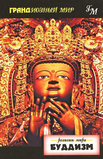 Буддизм \Грандиозный мир
