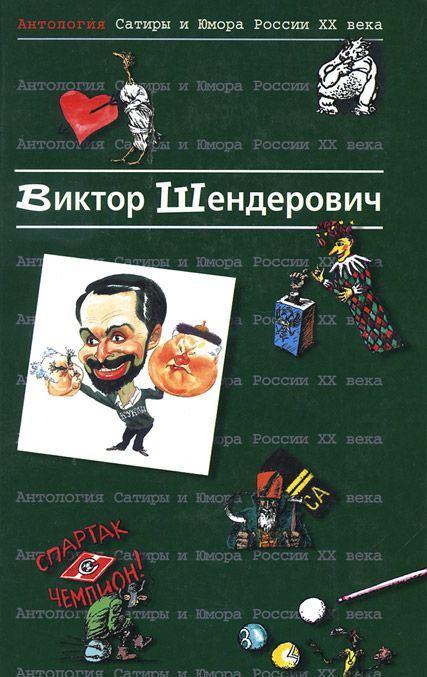 Шендерович \Антология сатиры и юмора России ХХ века - т.2