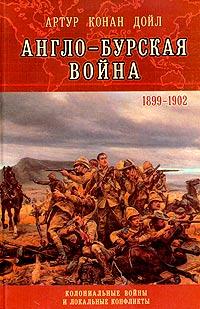 Англо-бурская война (1899-1902). \Серия: Колониальные войны и локальные конфликты