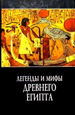 Легенды и мифы Древнего Египта. \пер.1997