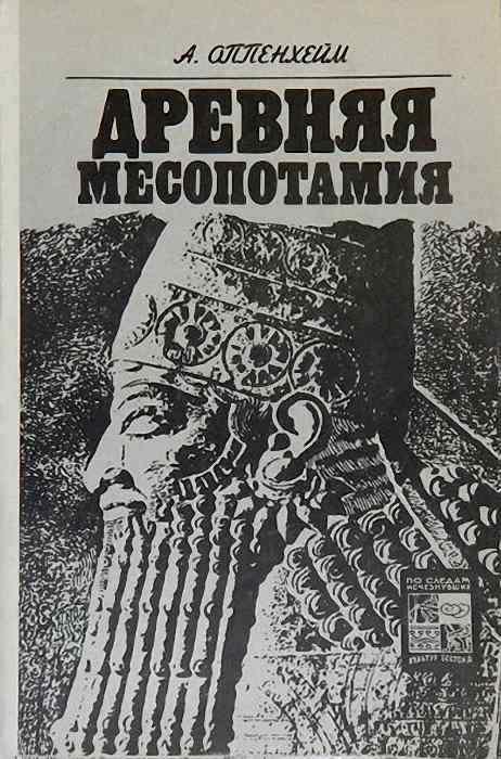 Древняя Месопотамия \обл.\ 2-е изд., испр.и доп.
