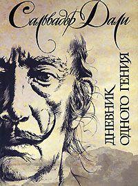 Дневник одного гения \Ант.мудрости-1999 (дополненное)\в супере\белая бумага