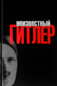 Неизвестный Гитлер. \мемуары адьютанта и камердинера