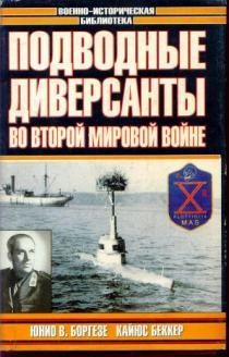 Подводные диверсанты во Второй Мировой войне. Морские дьяволы. Немецкие морские диверсанты \ВИБ