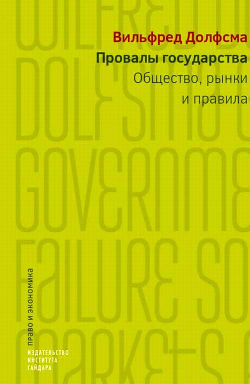 Провалы государства. Общество, рынки и правила