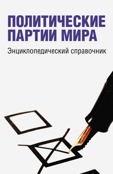 Политические партии мира. Энциклопедический справочник