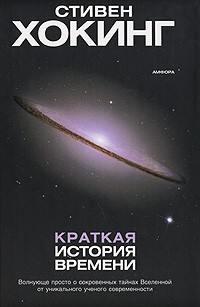 Краткая история времени \ Б/У \2007