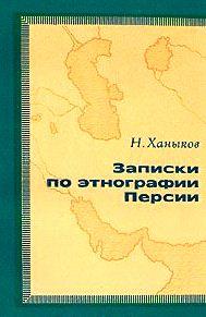 Записки по этнографии Персии