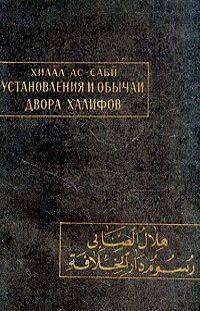Установления и обычаи двора халифов. \ППВ