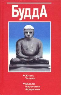 Будда. \Изречения, мысли из Дхаммапады и др.источников