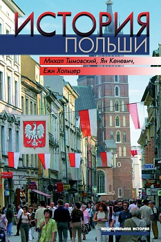 История Польши.  \репринт