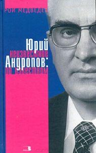 Юрий Андропов. Неизвестное об известном