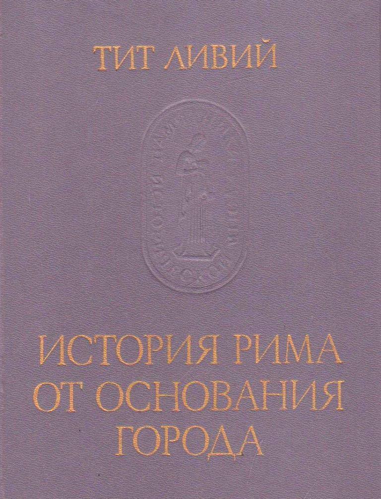 История Рима от основания Города. 3 тома \серые\Наука