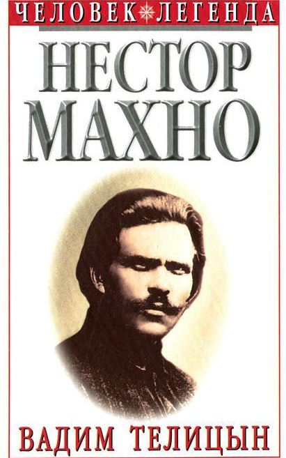 Нестор Махно: Историческая хроника