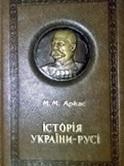Історія України-Русі. \Аркас \подарункова