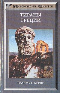 Тираны Греции
