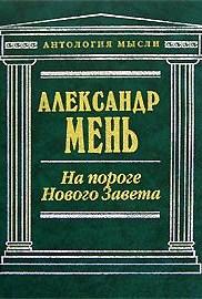 На пороге Нового Завета+Магизм и единобожие+У врат молчания\3 тома - полный комплект\Антология мысли
