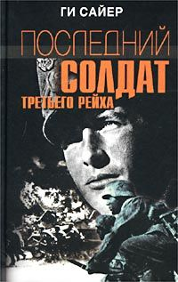 Последний солдат Третьего рейха. Дневник рядового Вермахта