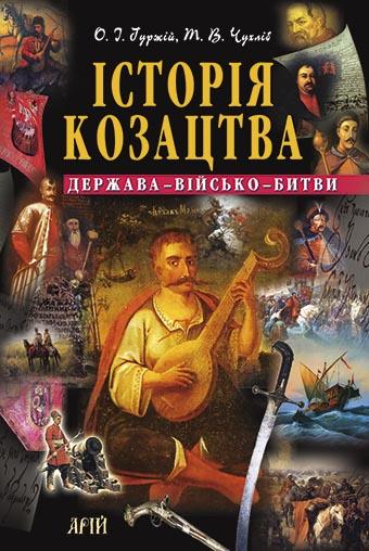 Історія козацтва. Держава-Військо-Битви
