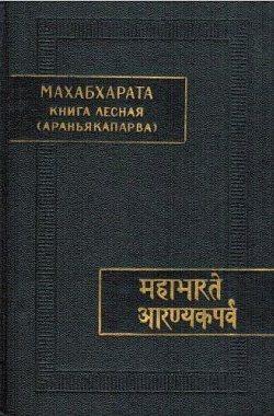 Махабхарата. Кн.3-я. Книга лесная  \ППМ