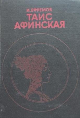 Таис Афинская \ Б/У