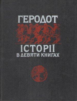 Історії в дев'яти книгах  \чорна \1993