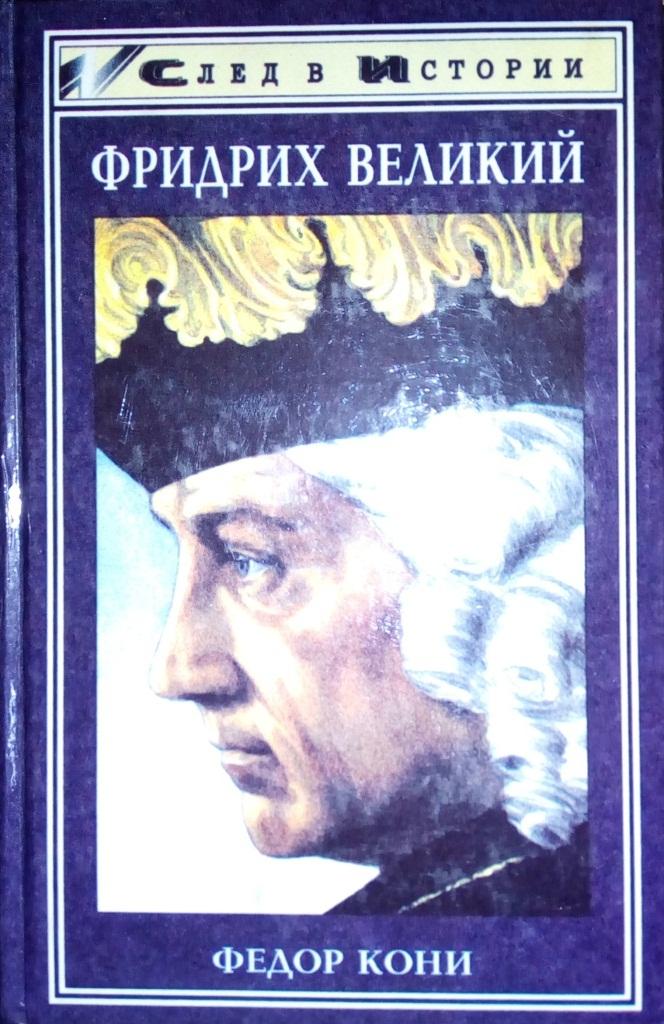Фридрих Великий \След в истории