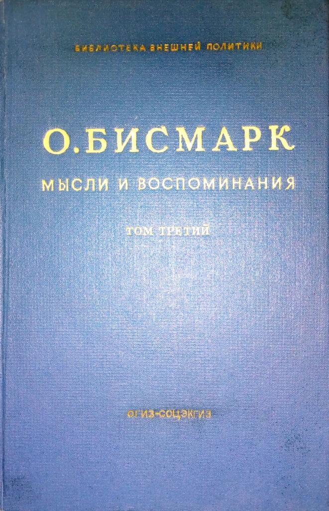 Мысли и воспоминания в 3 томах. \Серия: Библиотека внешней политики \отличное сост.
