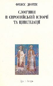Слов'яни в європейській історії та цивілізації