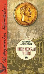 Николаевская Россия \ИБ \АСТ-2008