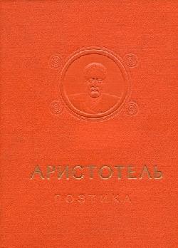 Об искусстве поэзии \Аристотель - Поэтика \оранж.