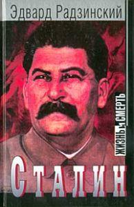 Сталин. Жизнь и смерть. \много фото \Вагриус-2003\