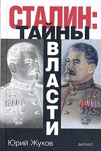 Сталин: Тайны власти
