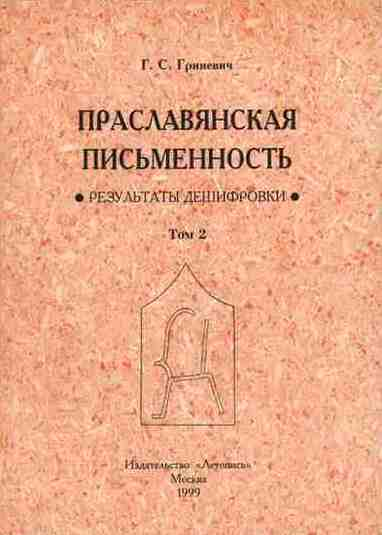 Праславянская письменность. Результаты дешифровки. 2 тома