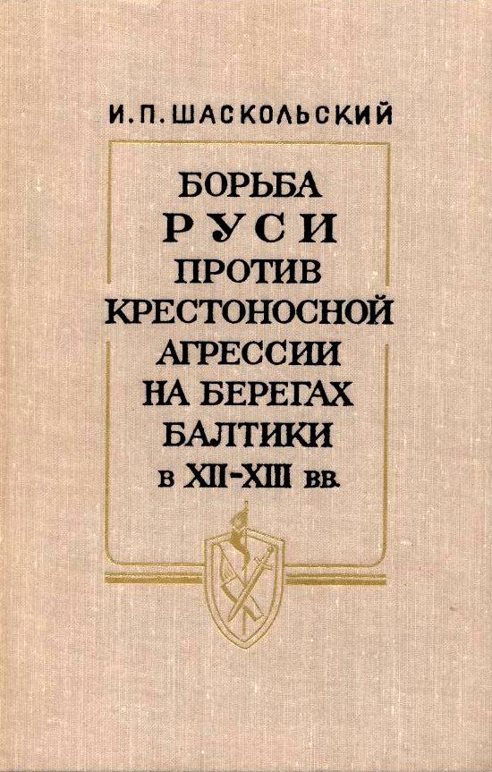 Борьба Руси против крестоносной агрессии на берегах Балтики в 12-13 веках