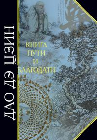 Дао дэ Цзин. Книга пути и благодати \Антология мудрости \пер. Ян Хин Шуна