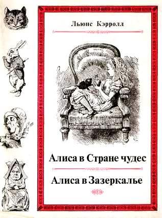 Алиса в стране чудес. \ЛП \в супере\ +Алиса в Зазеркалье\ +Шмель в парике \+много дополнений, коментариев и т.д.